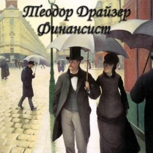 Теодор Драйзер «Финансист»